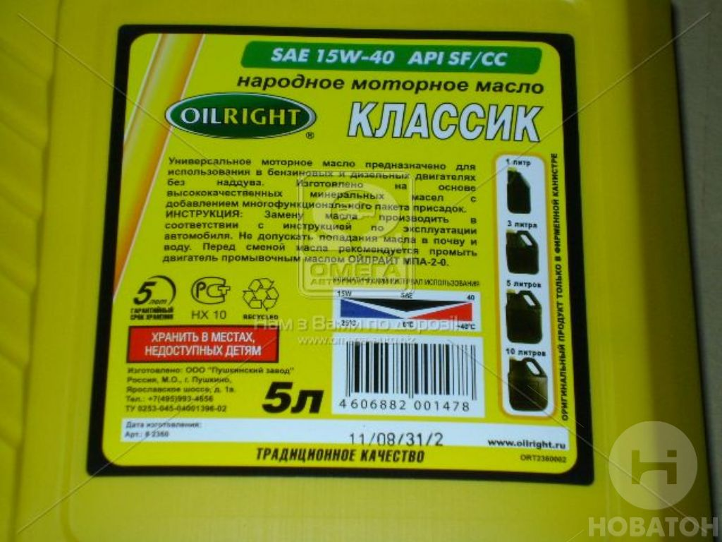Масло моторное OIL RIGHT М6з-14Г 15W-40 SF/CC 5л фото, цена
