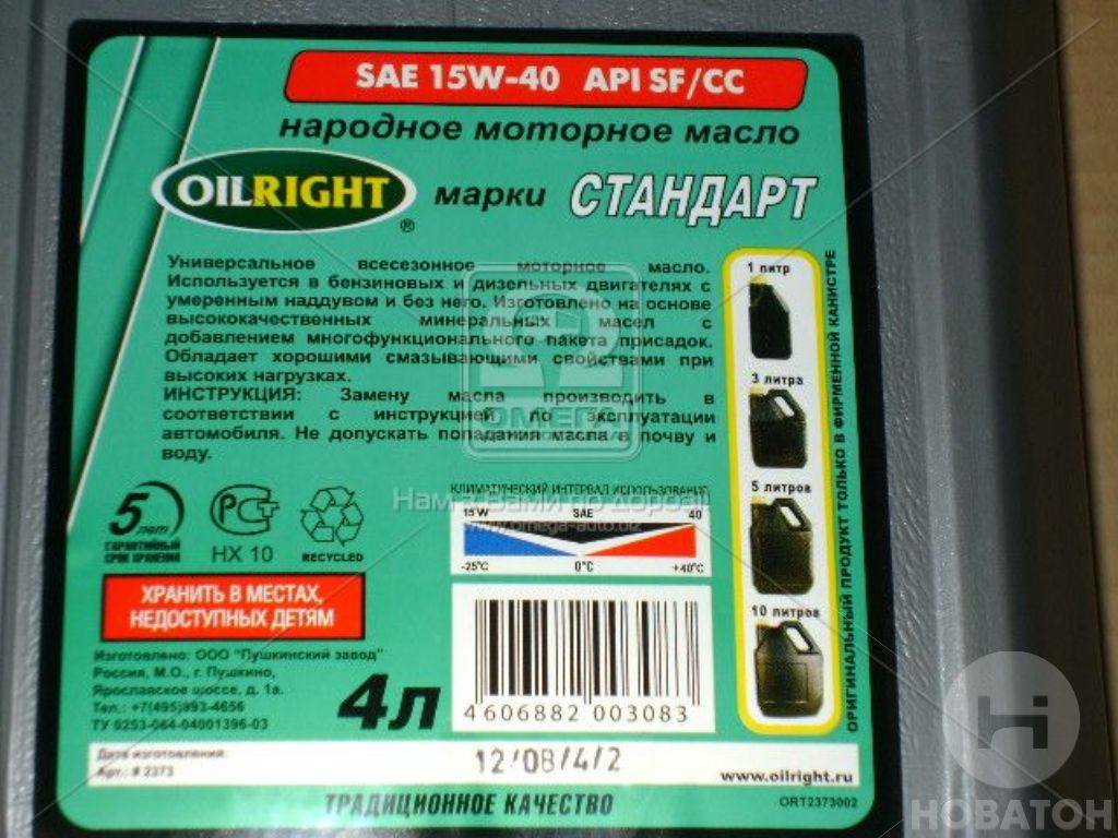 Масло моторное OIL RIGHT Стандарт 15W40 SF/CC 4л фото, цена