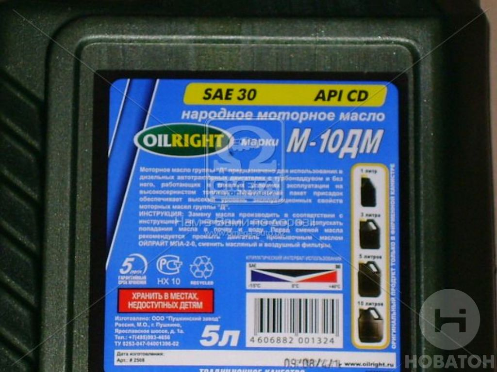 Масло моторное OIL RIGHT М10ДМ SAE 30 CD 5л фото, цена
